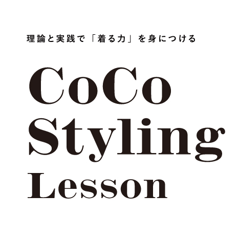 CoCo Styling Lesson